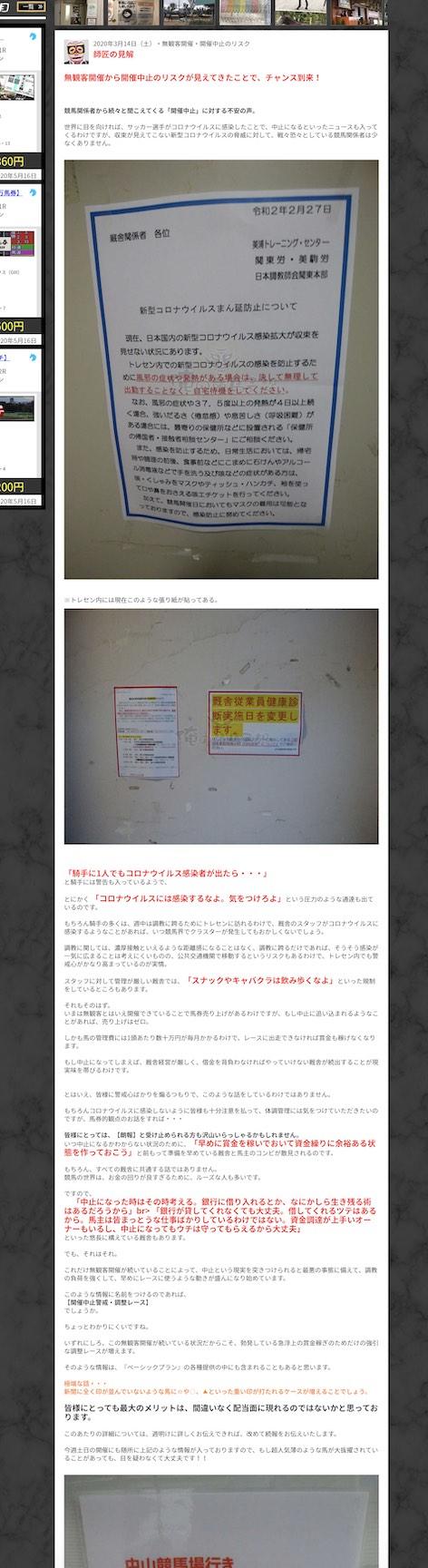 俺の競馬予想という競馬予想サイトの師匠のブログにて公開された美穂トレセンの新型コロナウイルスまん延防止対策の張り紙
