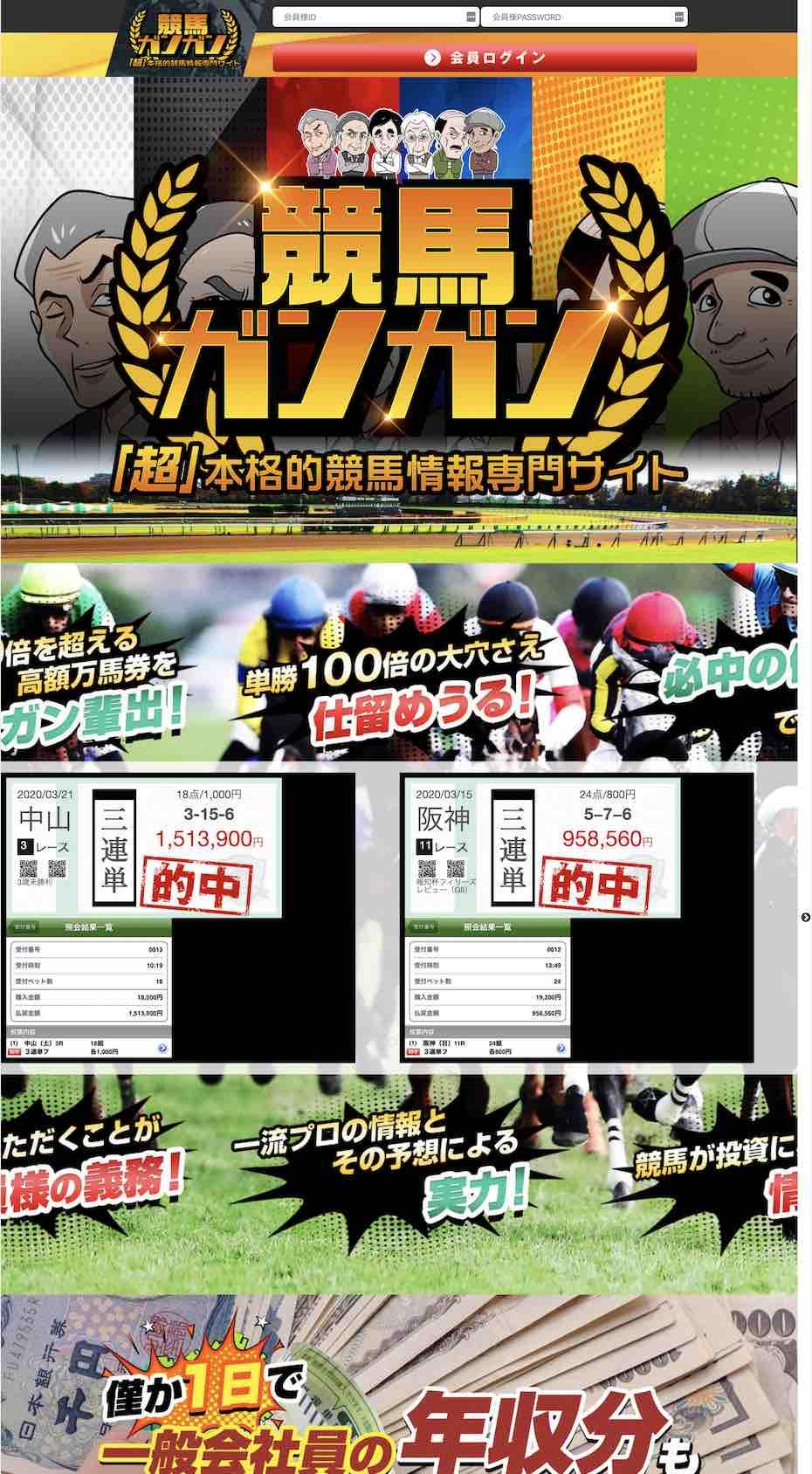 競馬ガンガンという競馬予想サイトの非会員TOP