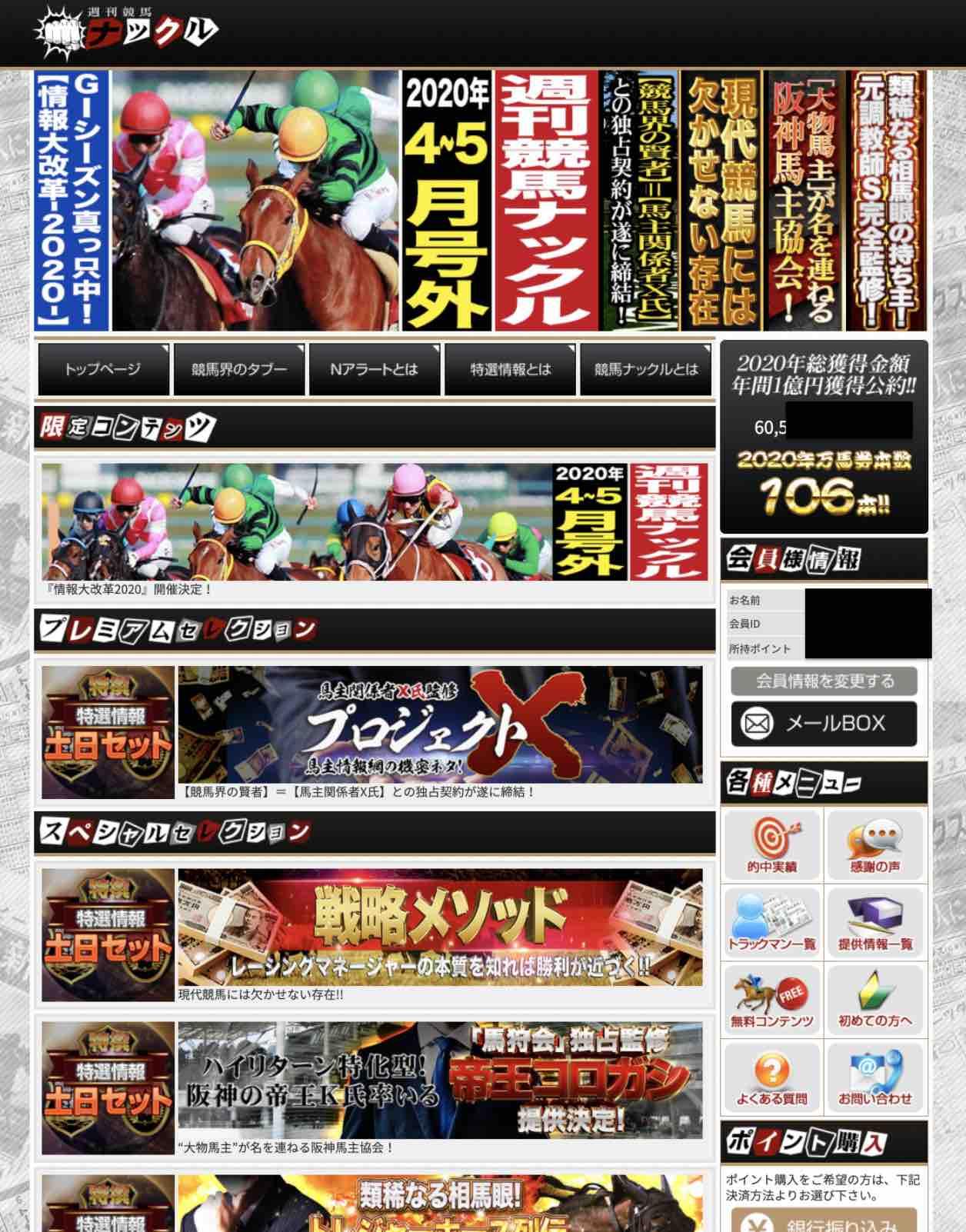 週刊競馬ナックルという競馬予想サイトの会員ページ