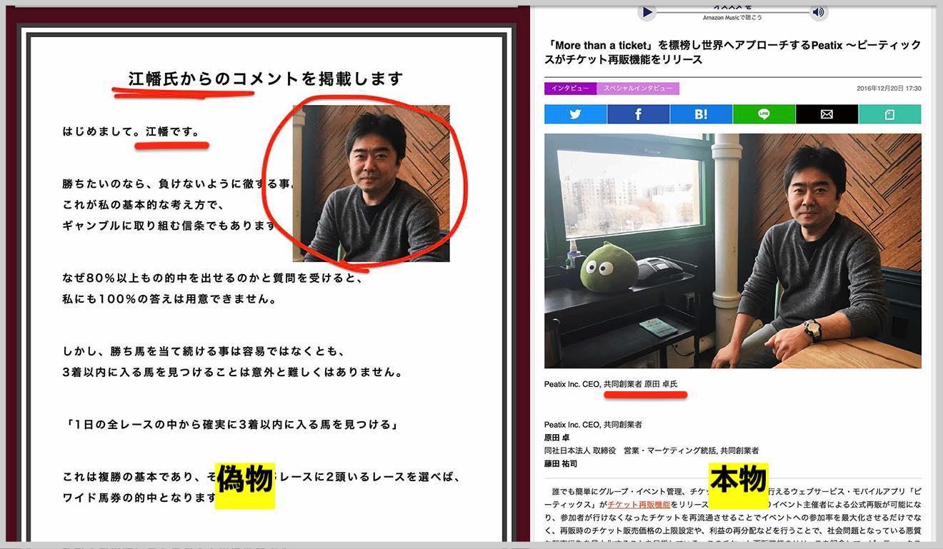 悪質な競馬予想サイト、詐欺まがいな競馬予想サイトの特徴_偽の写真画像が偽物