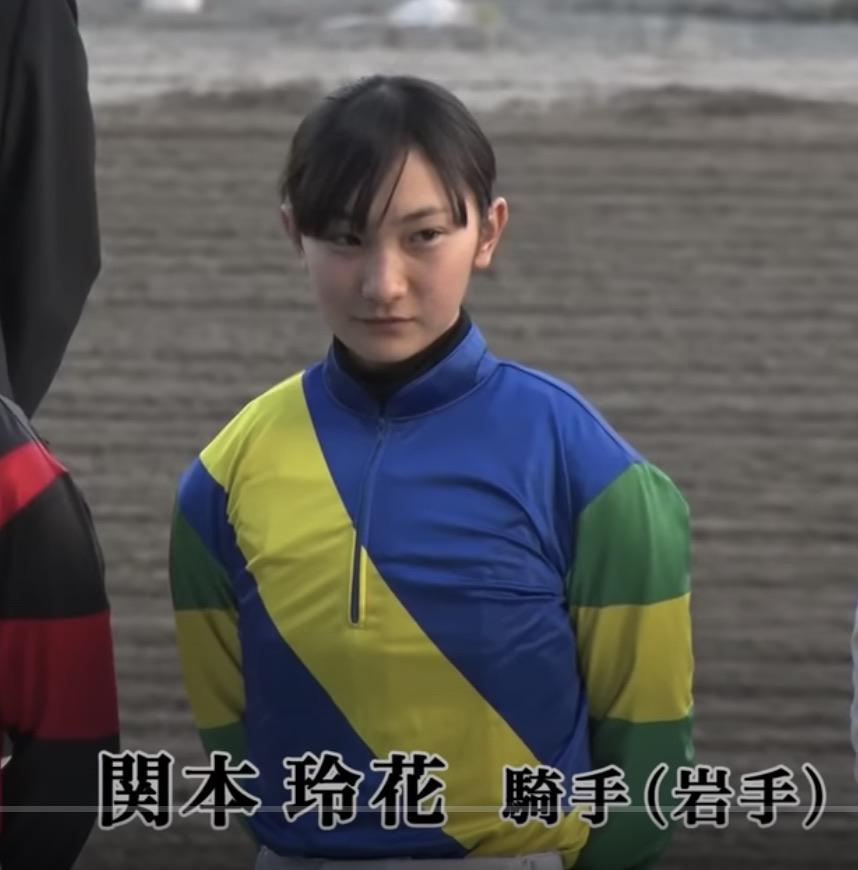 岩手競馬所属の女性ジョッキー(女性騎手)の関本玲花騎手