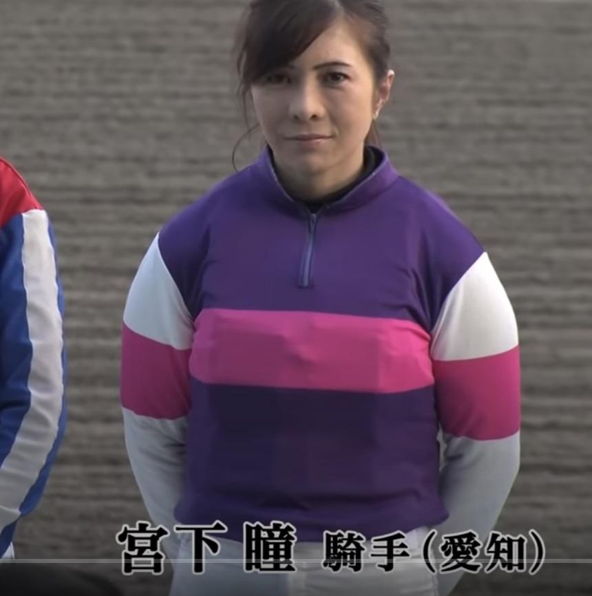 愛知競馬所属の女性ジョッキー(女性騎手)の宮下瞳騎手