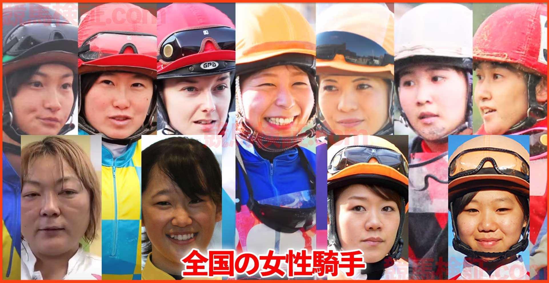 全国の女性ジョッキー(女性騎手)の画像