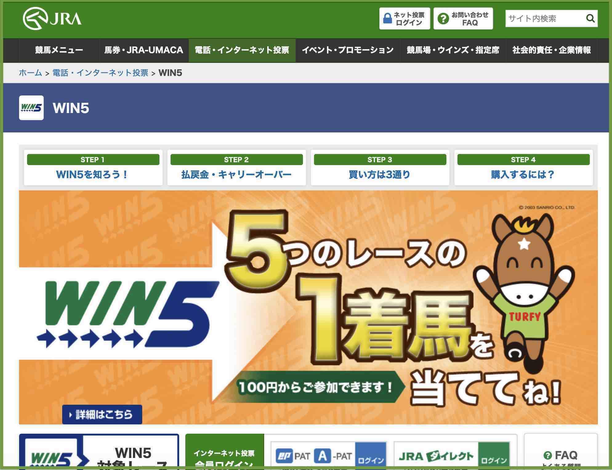 競馬のインターネット投票WIN5