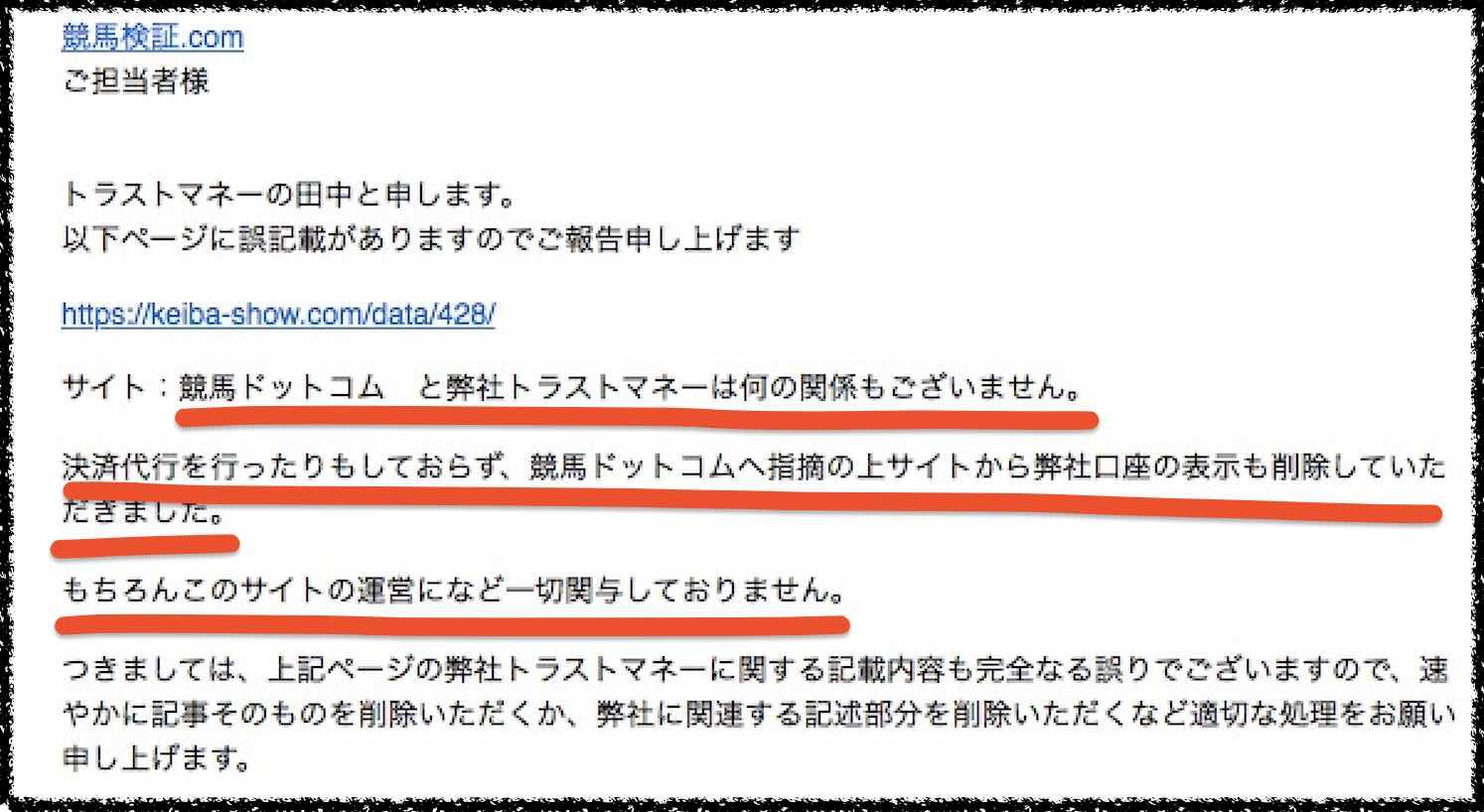 「株式会社トラストマネー」の田中様から頂いたメール