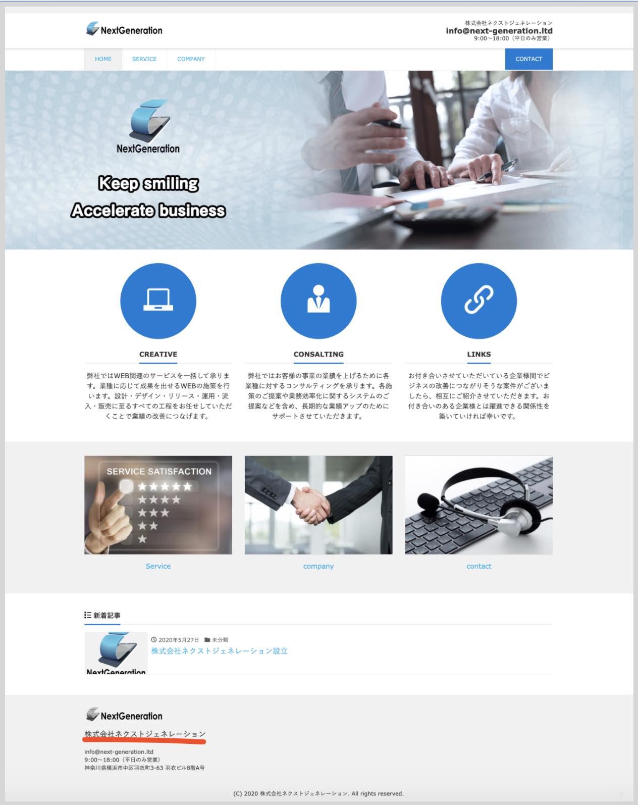 株式会社ネクストジェネレーションのホームページ