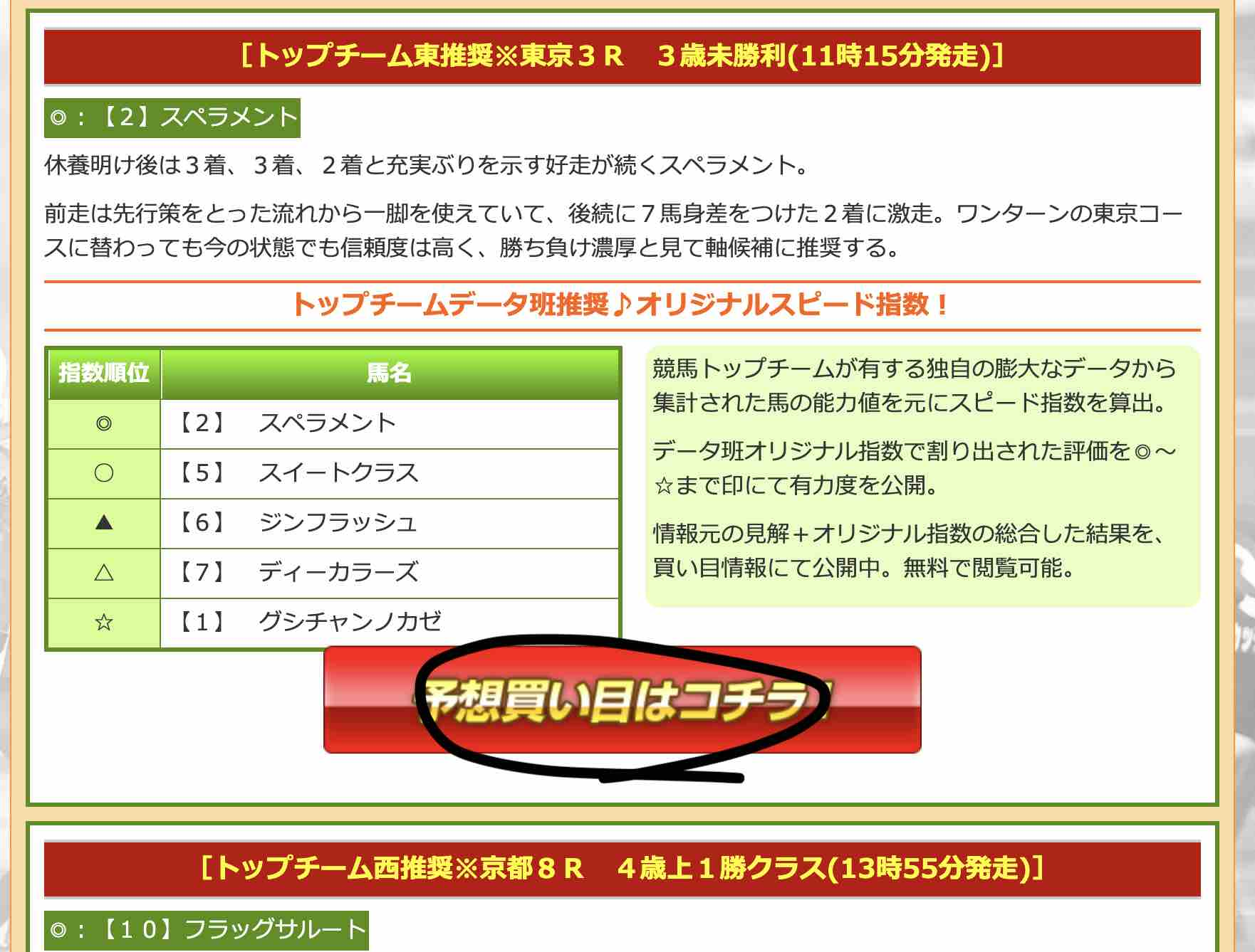 競馬トップチームという競馬予想サイトの無料予想(無料情報)を確認する