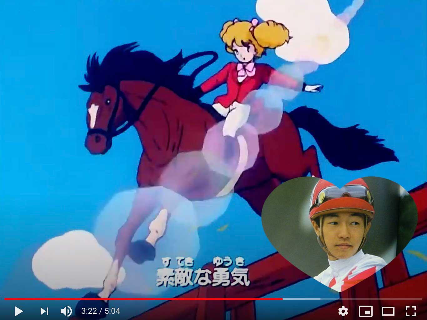 ハロー!レディリンという乗馬アニメの画像と武豊