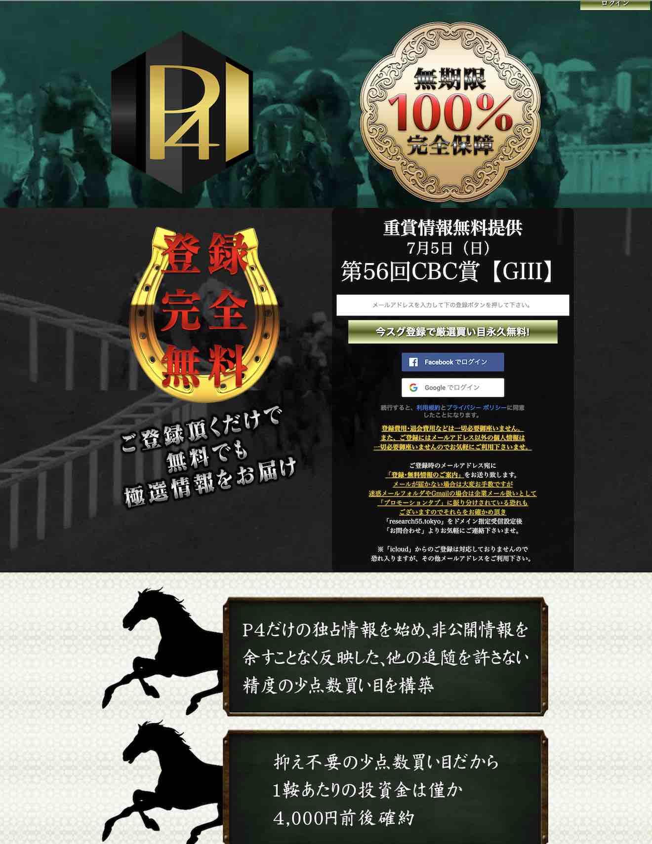 P4という競馬予想サイトの登録前ページ