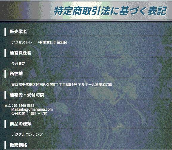 馬生という競馬予想サイトの運営者情報を確認