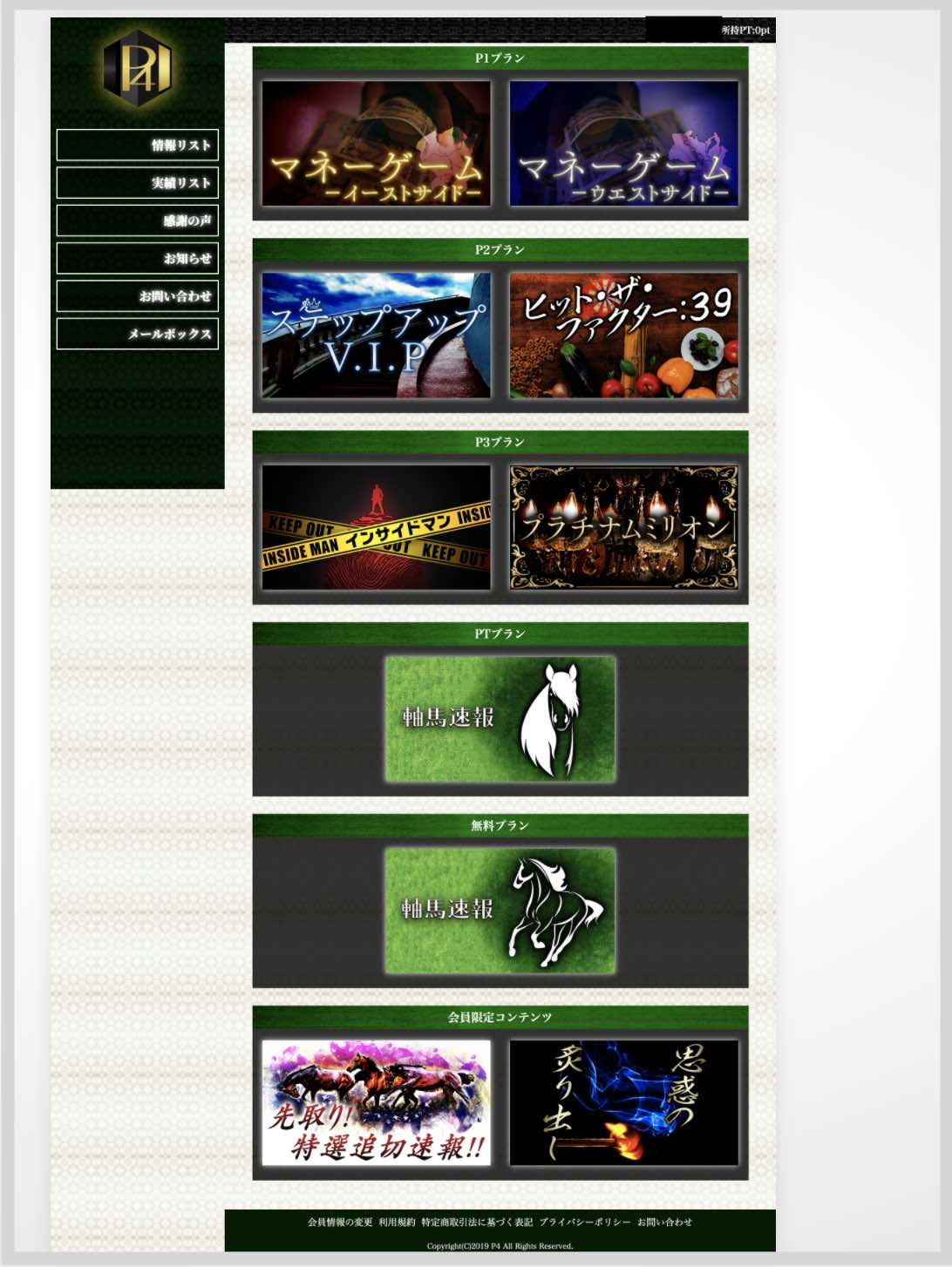 P4という競馬予想サイトの会員ページ