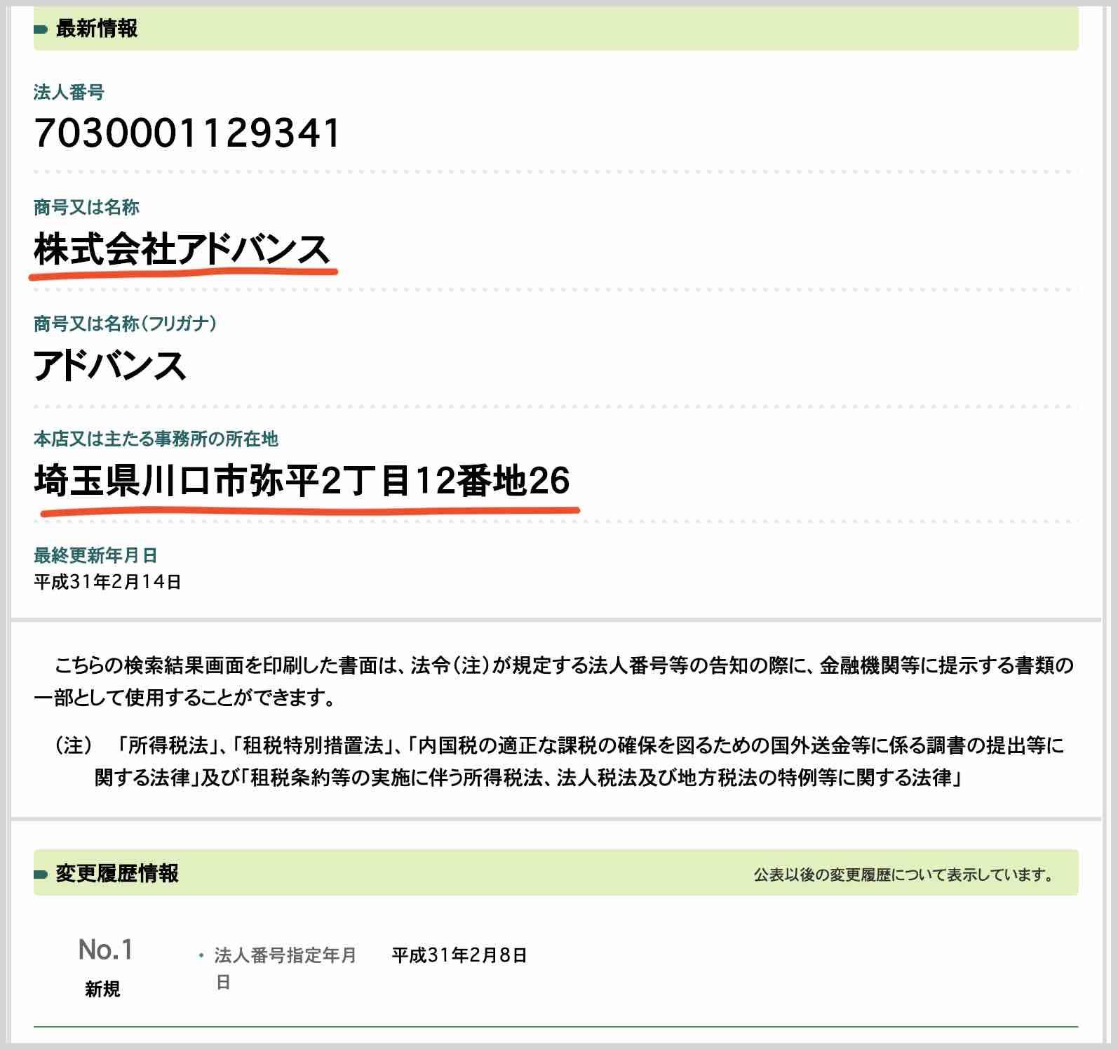 株式会社アドバンスの情報を国税庁サイトで見つける