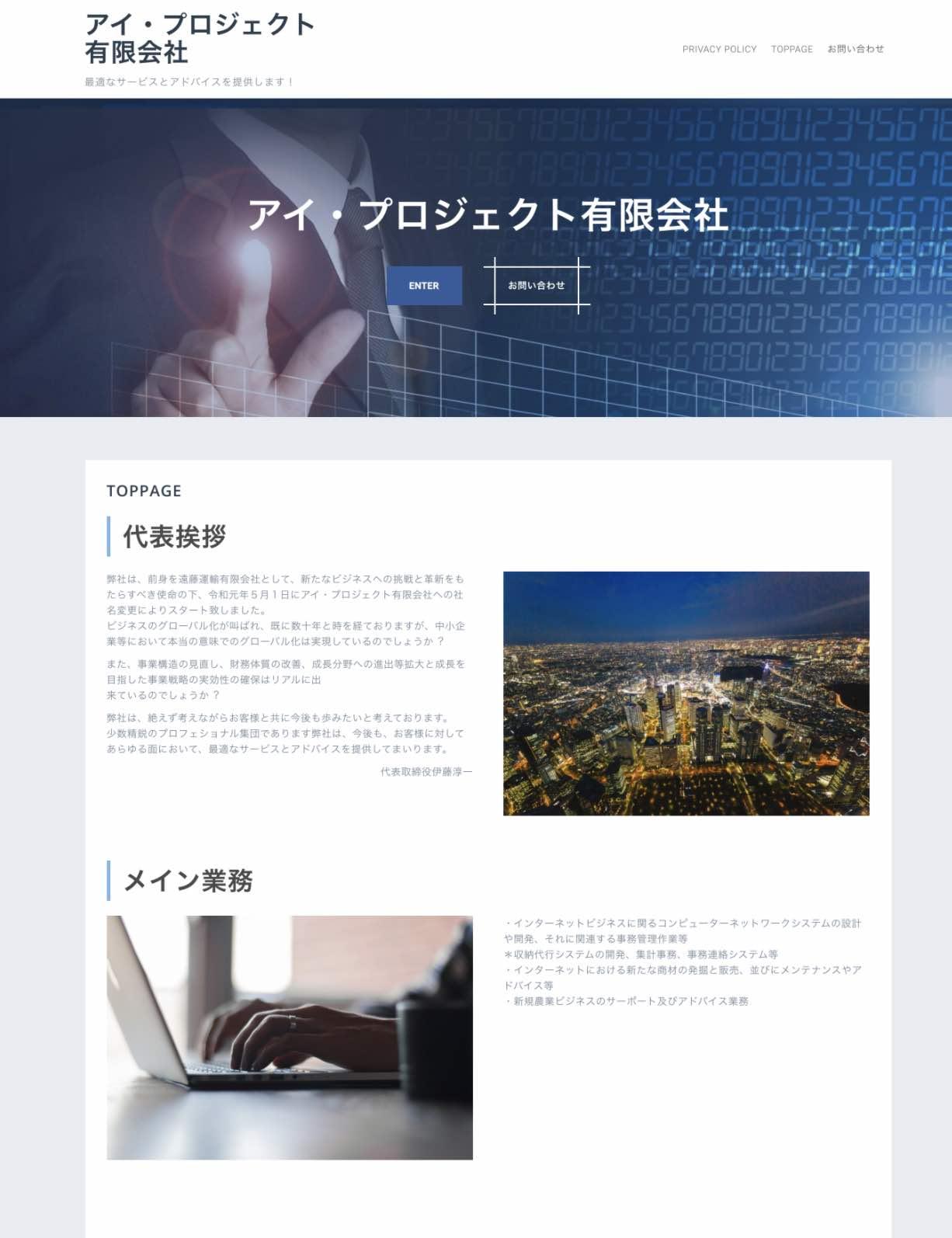 アイプロジェクト有限会社のウェブサイトも発見