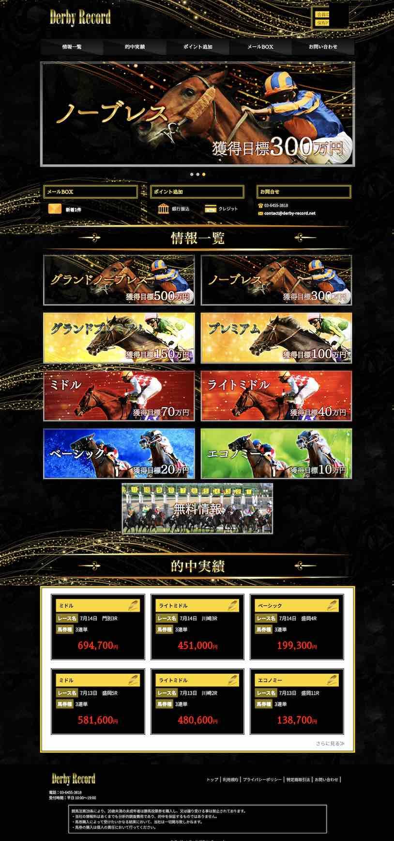 ダービーレコードという競馬予想サイトの会員ページ