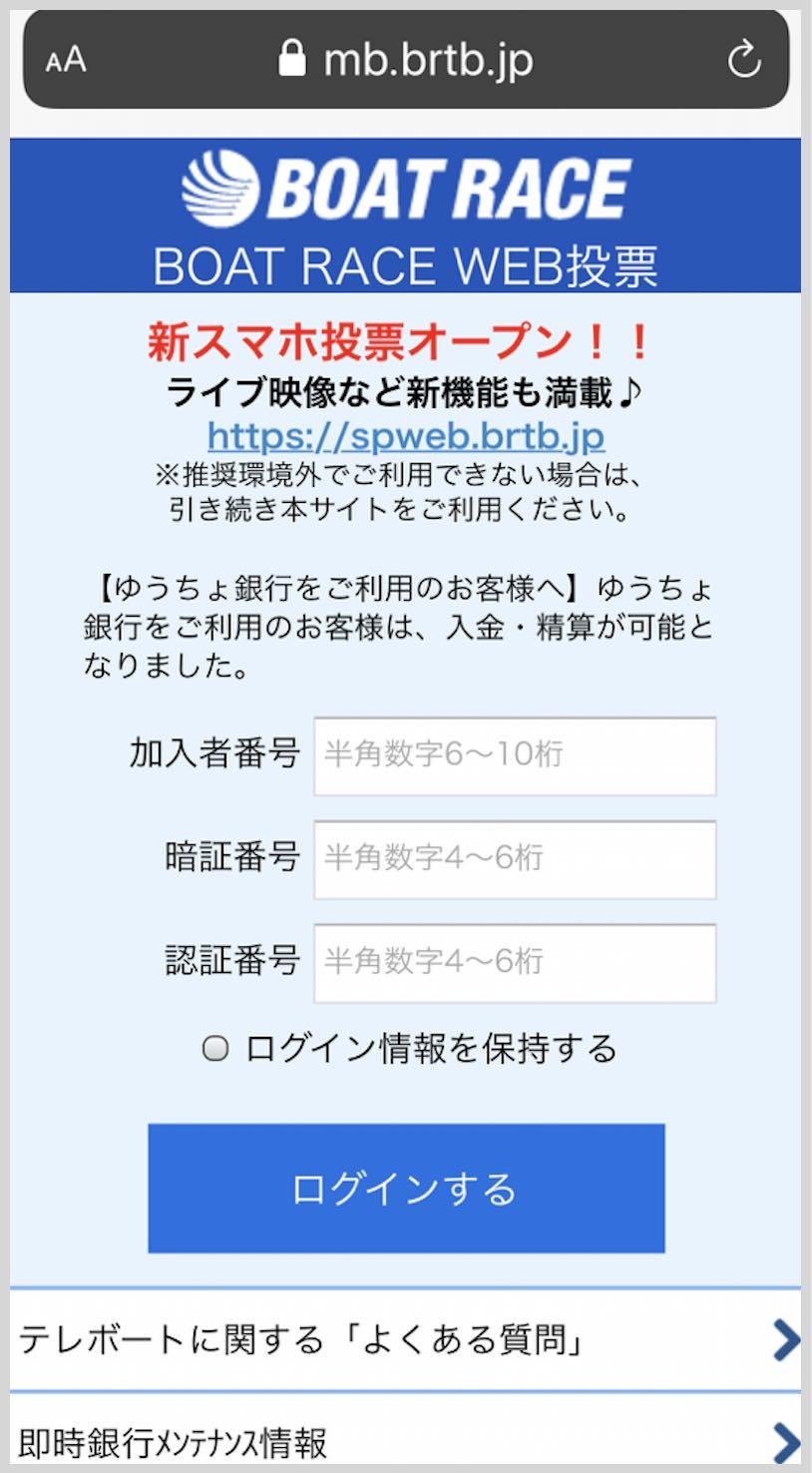 ボート レース 投票 BOAT RACE投票サイト(スマホ・携帯版)