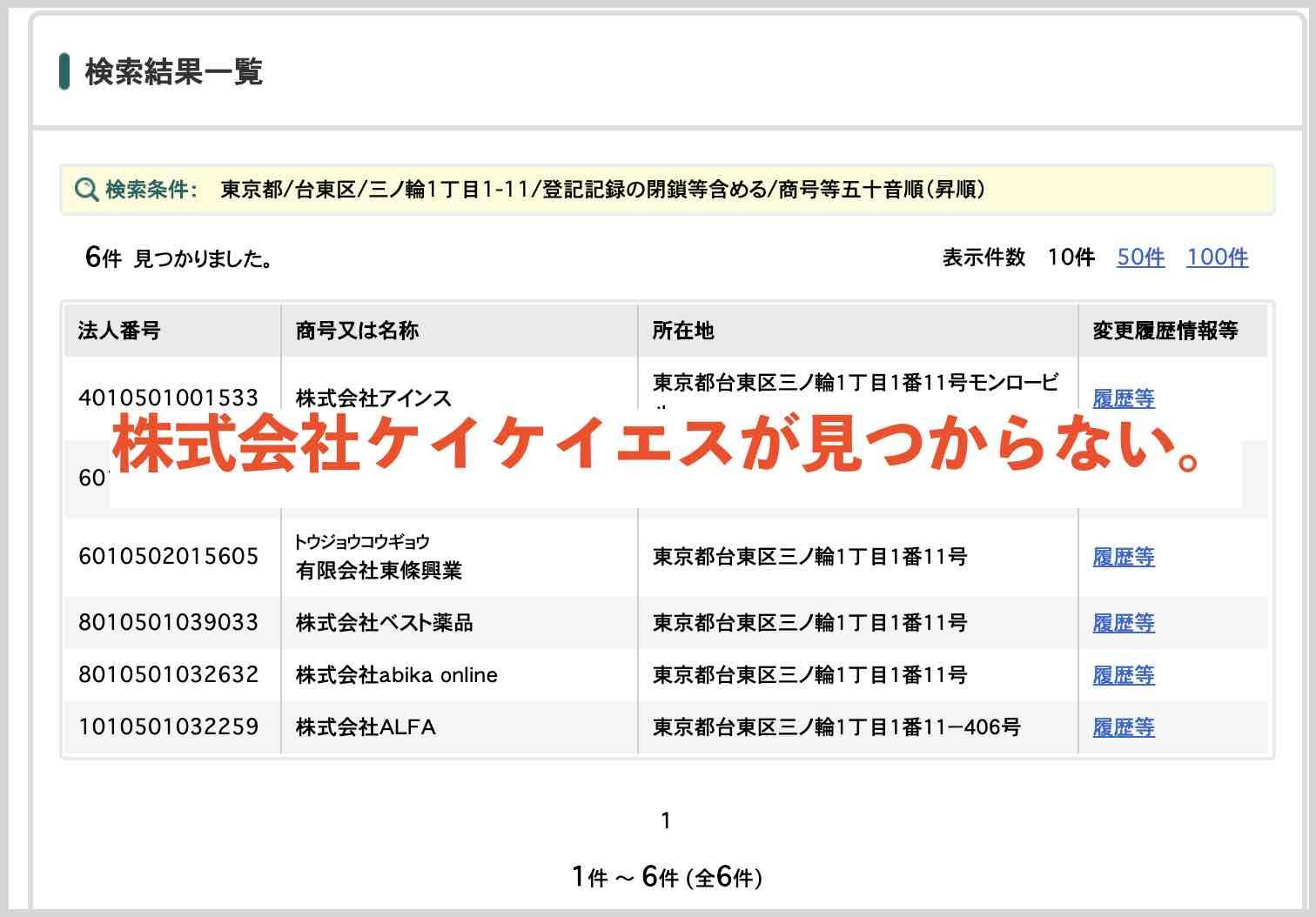 TAZUNA(たづな)という競馬予想サイトが見つからない