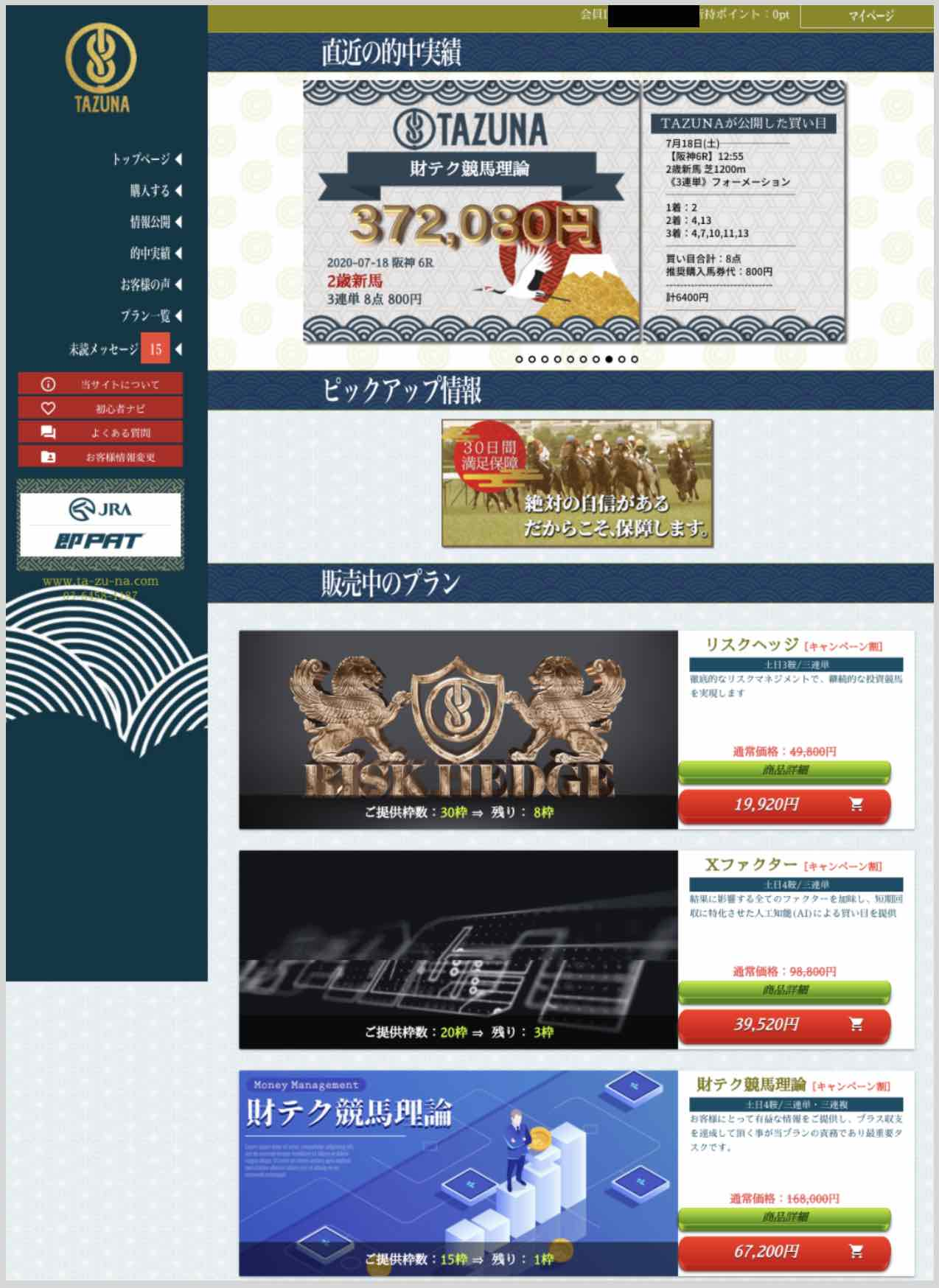 TAZUNA(たづな)という競馬予想サイトの会員ページ