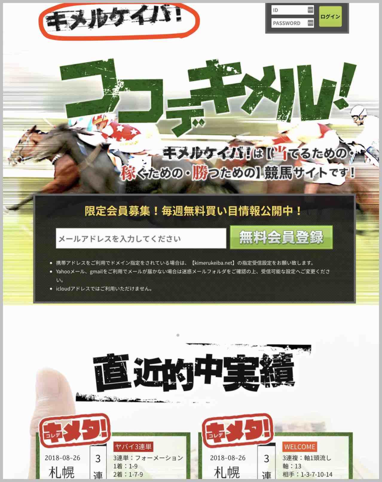キメルケイバ!という競馬予想サイトの口コミ情報、評判、無料情報を検証!
