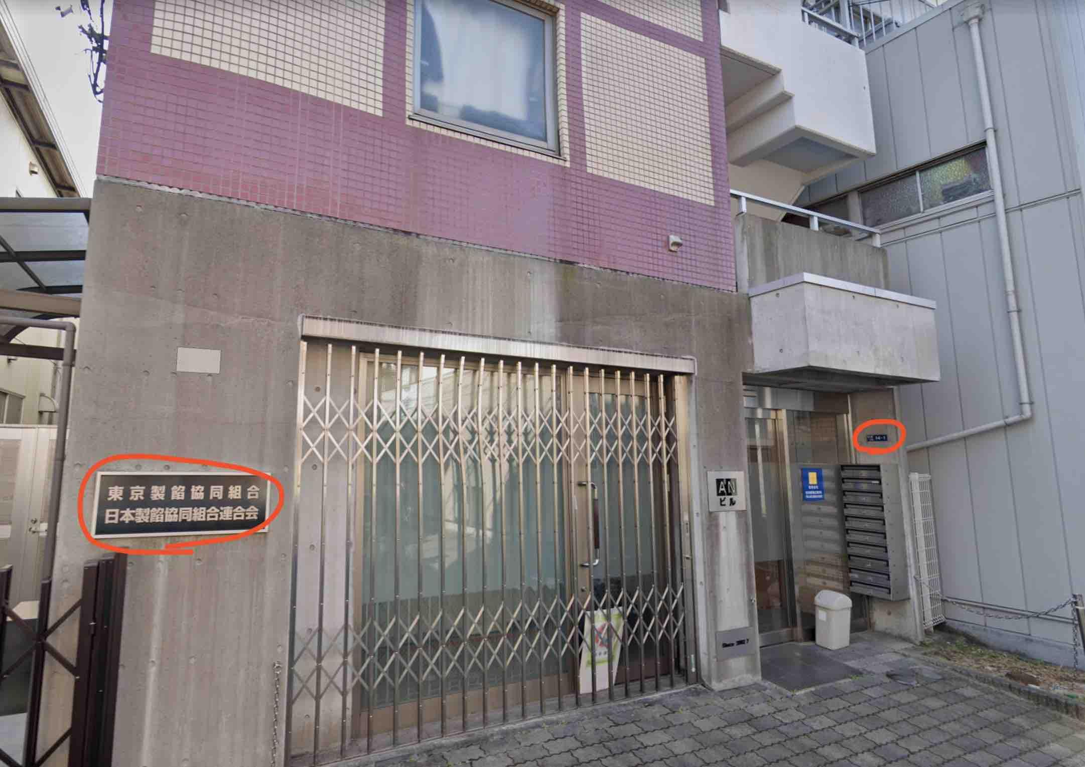 的中万馬券という競馬予想サイトの住所は、東京製餡協同組合