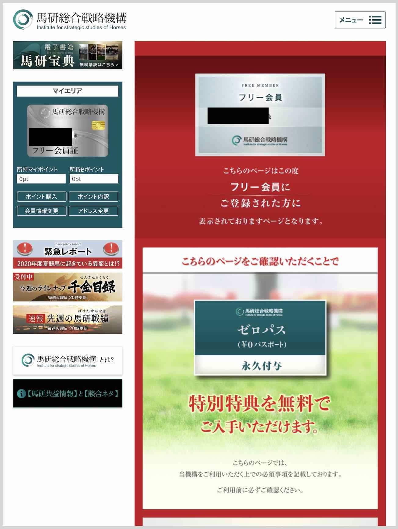 馬研総合戦略機構という競馬予想サイトの会員ページ