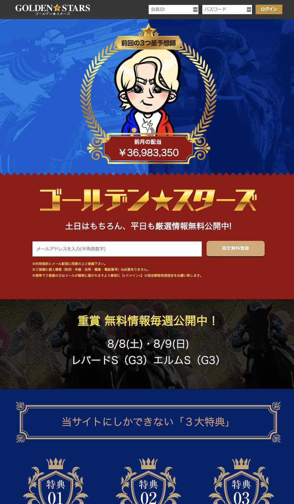 ゴールデンスターズ(GOLDEN★STARS)という競馬予想サイトの非会員ページ