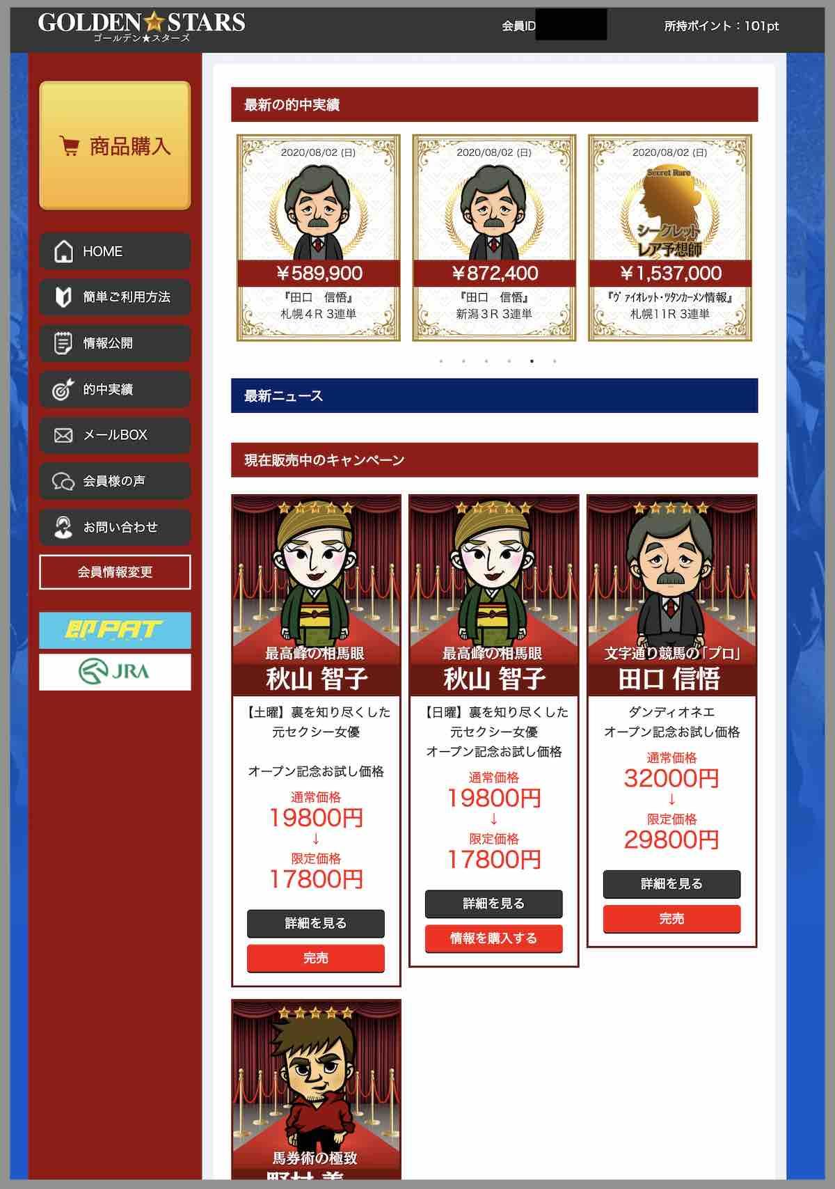 ゴールデンスターズ(GOLDEN★STARS)という競馬予想サイトの会員ページ