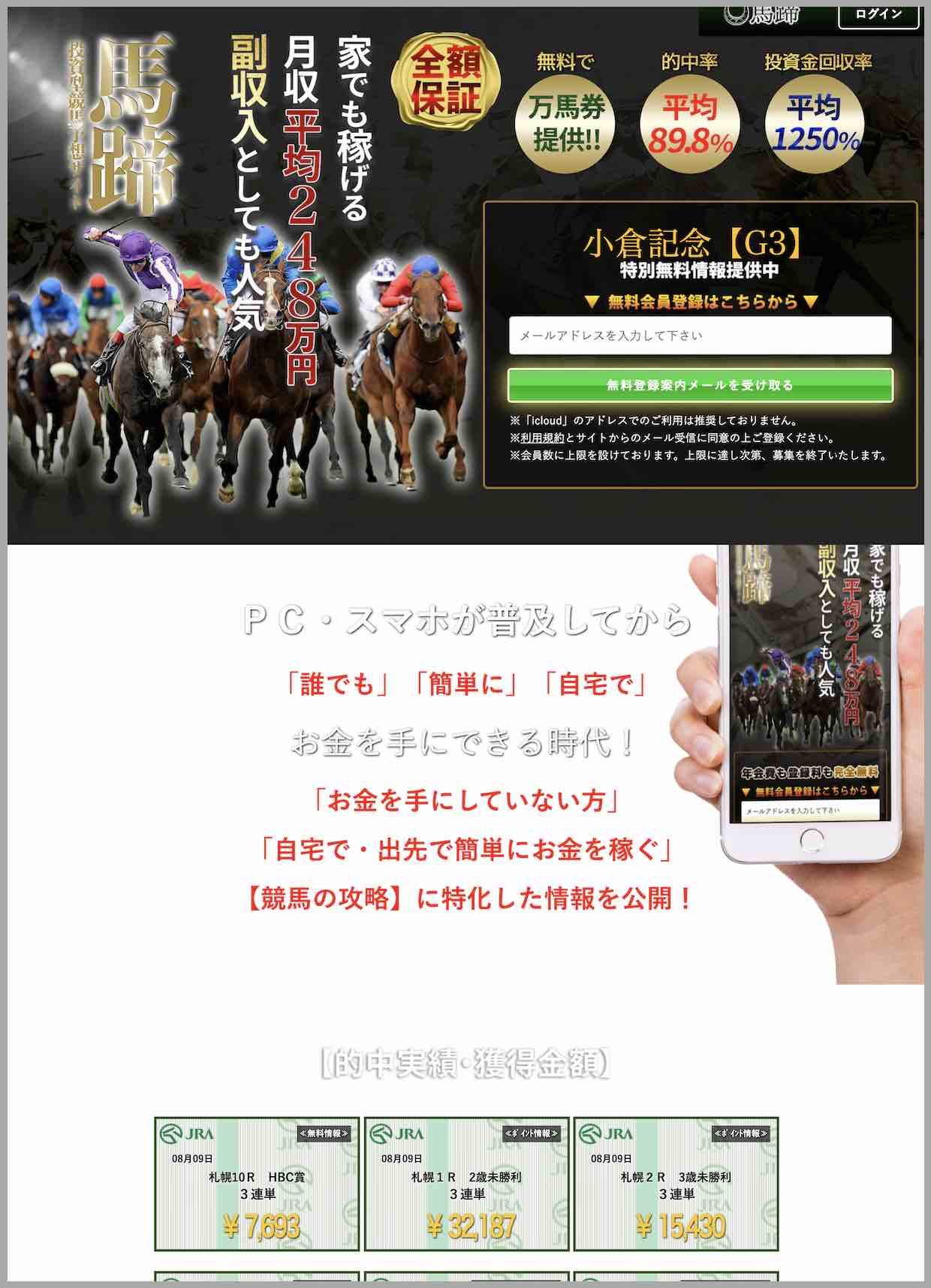 馬蹄という競馬予想サイトの非会員TOPページ