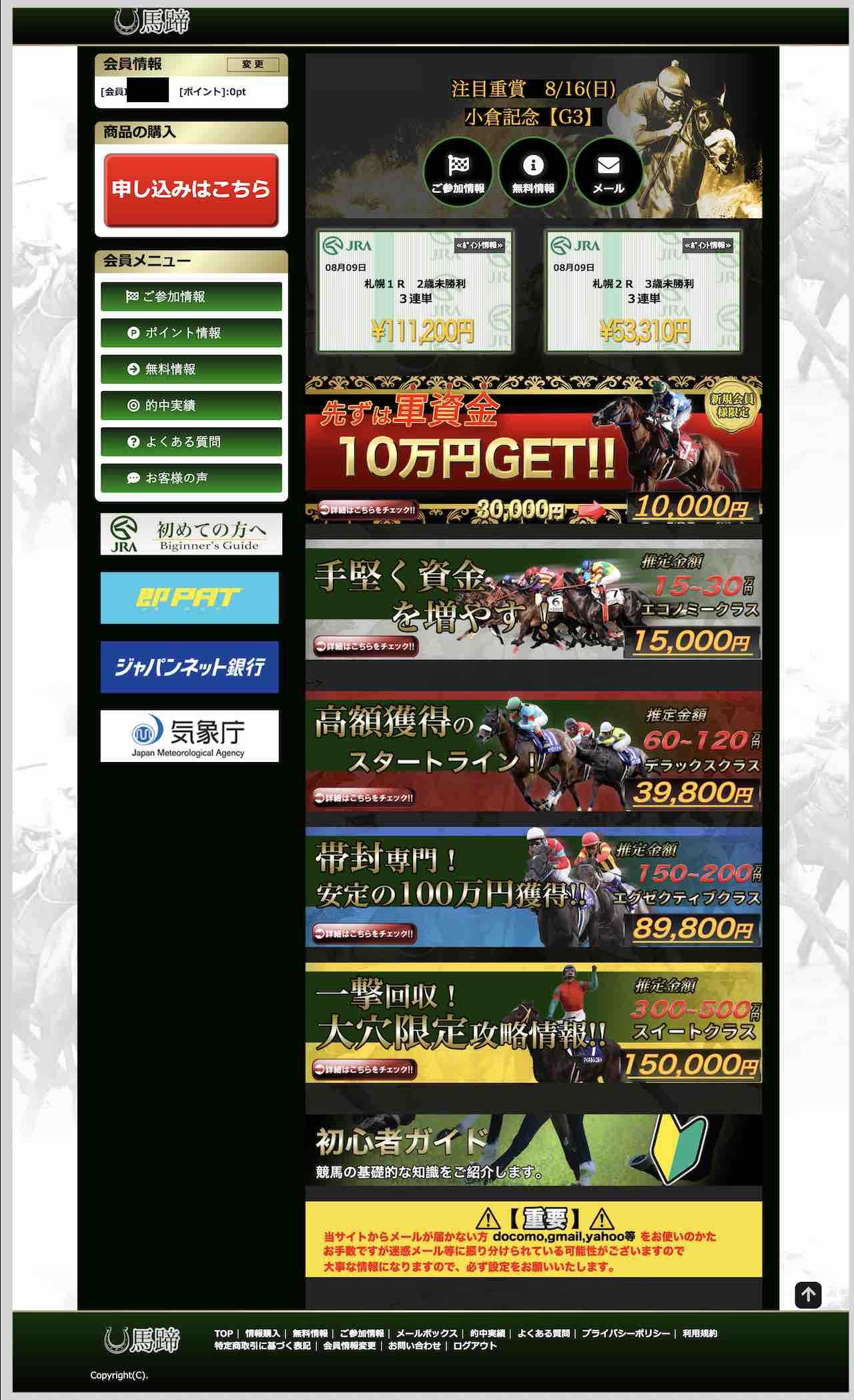 馬蹄という競馬予想サイトの会員ページ
