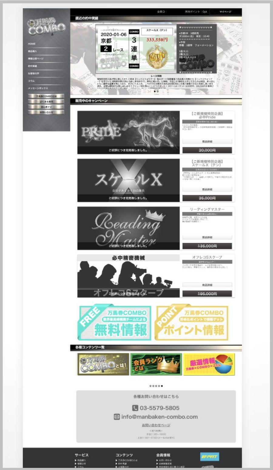 万馬券コンボ(万馬券COMBO)という競馬予想サイトの会員ページ