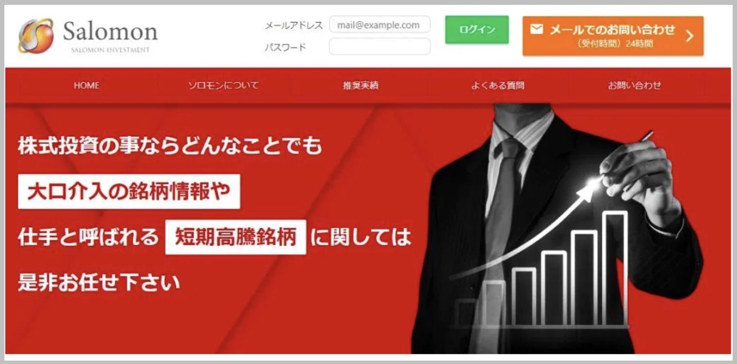 「投資情報会社ソロモン」のサイト画像