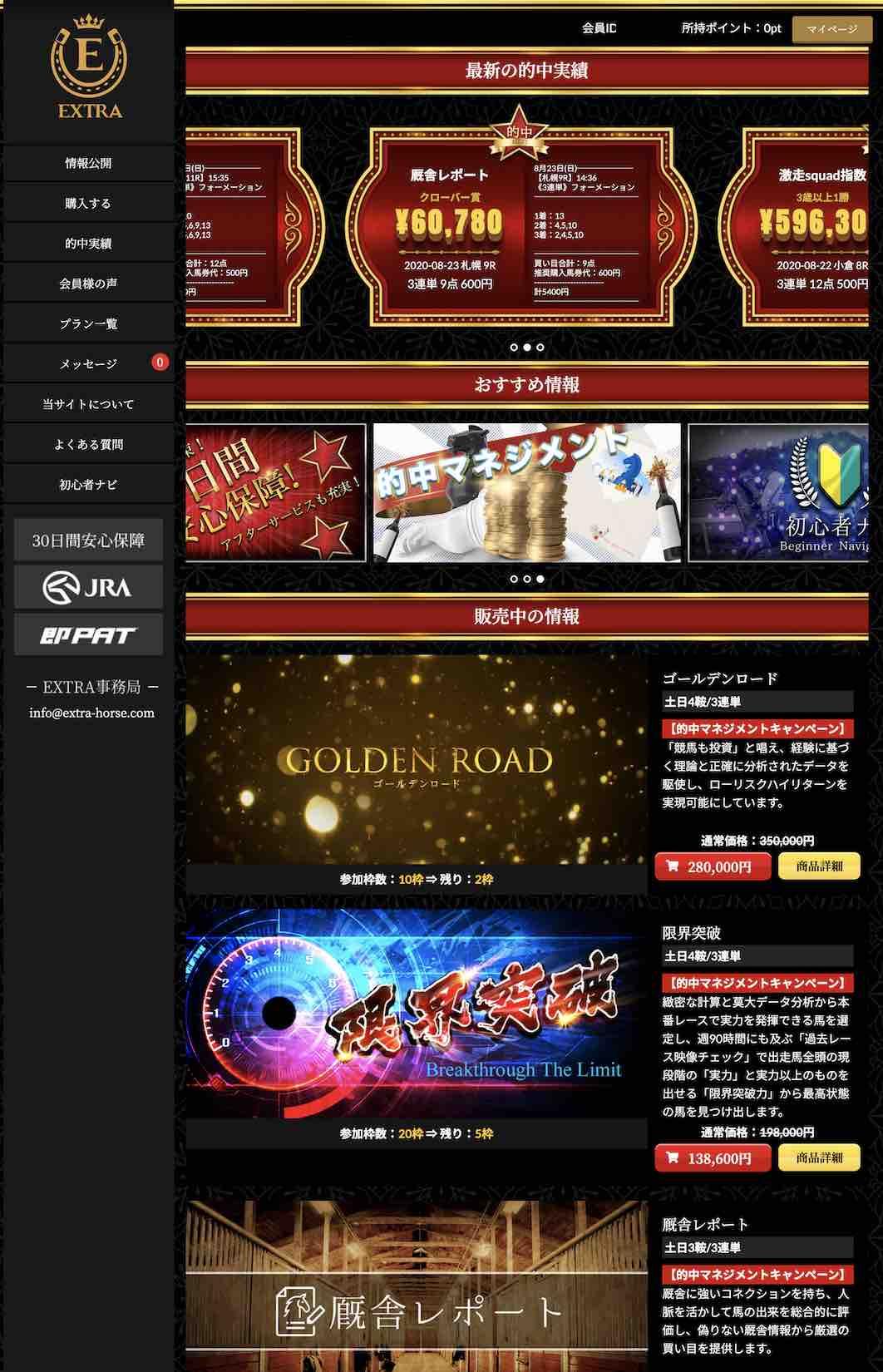 EXTRA(エクストラ)という競馬予想サイトの会員ページ