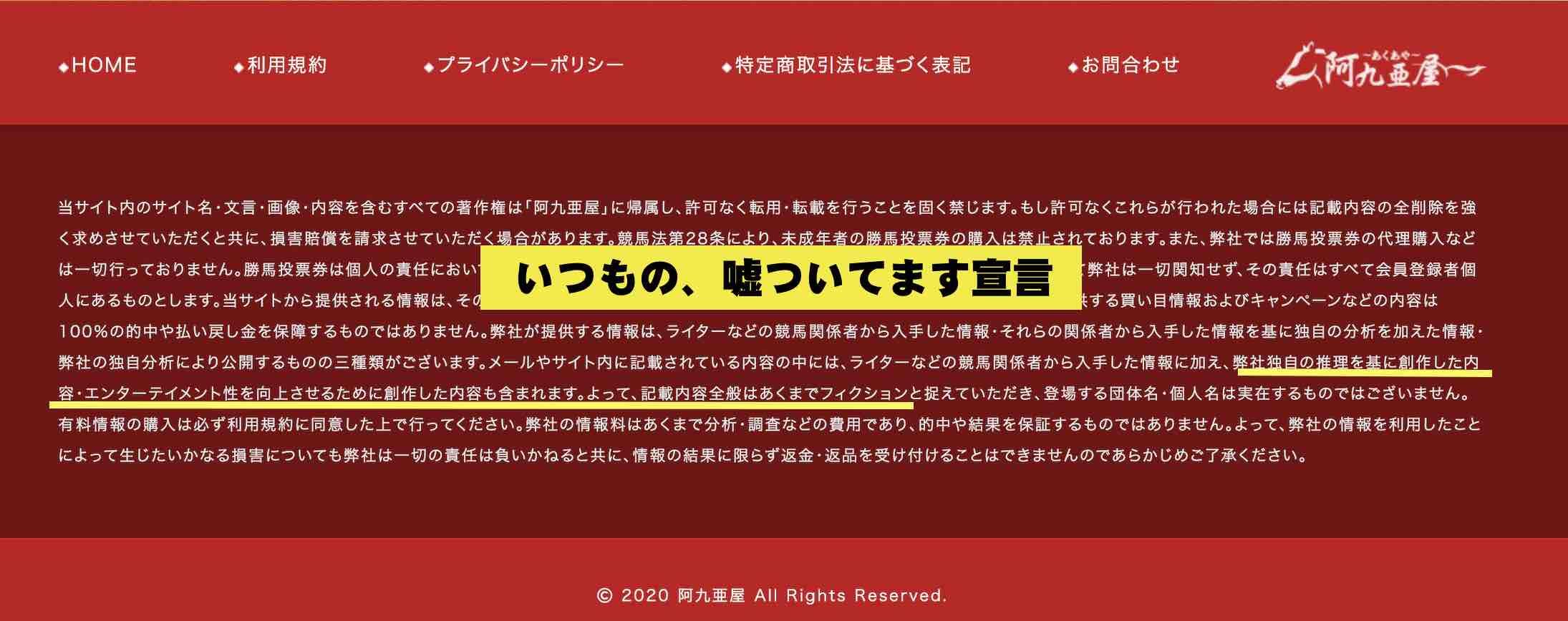 阿九亜屋という競馬予想サイトの嘘つき宣言