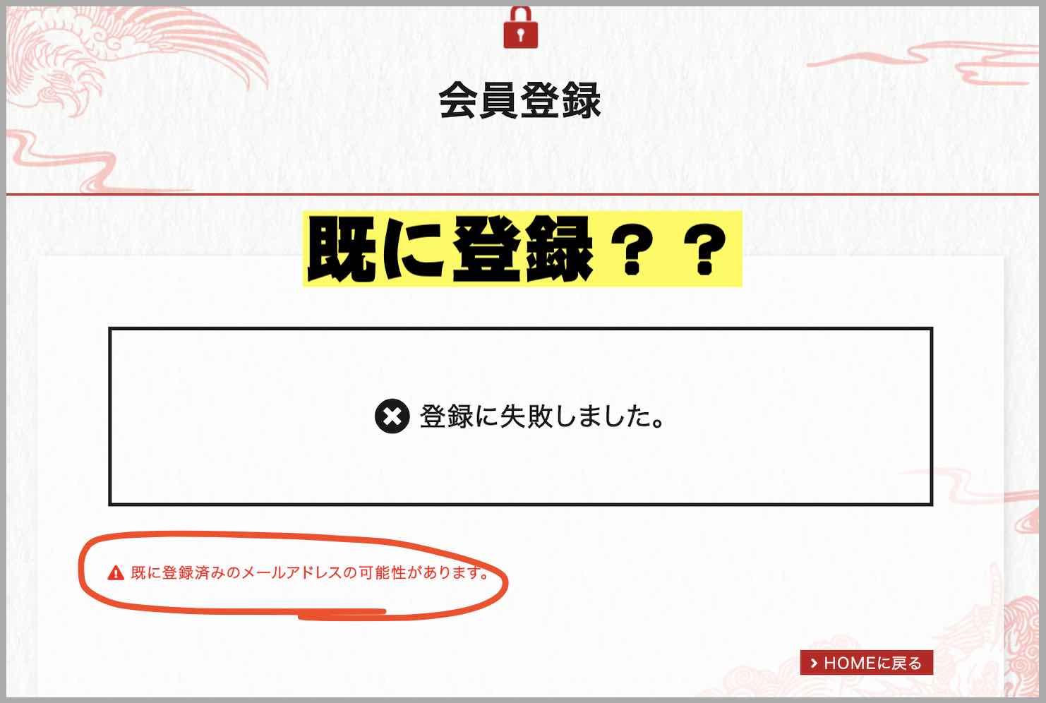 阿九亜屋という競馬予想サイトに登録できない