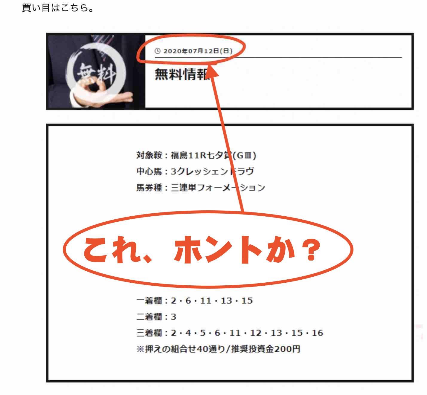 阿九亜屋という競馬予想サイトの検証サイトは本当か?