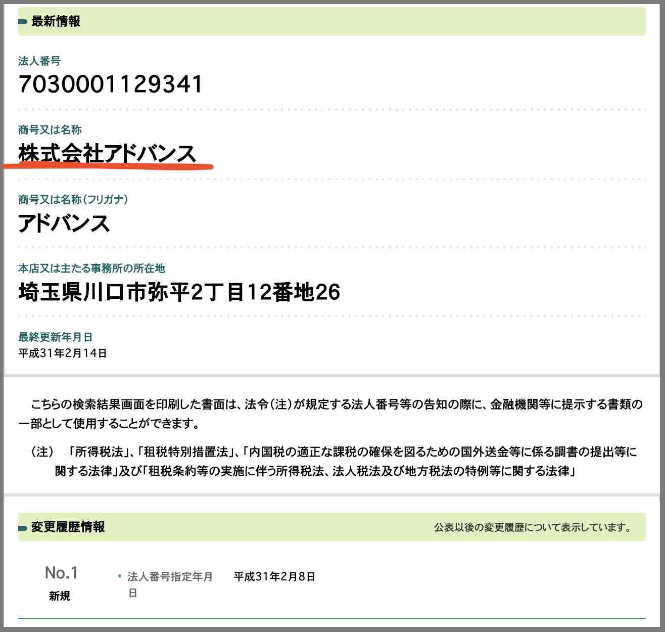 阿九亜屋の株式会社アドバンスの国税庁で調べた運営社情報