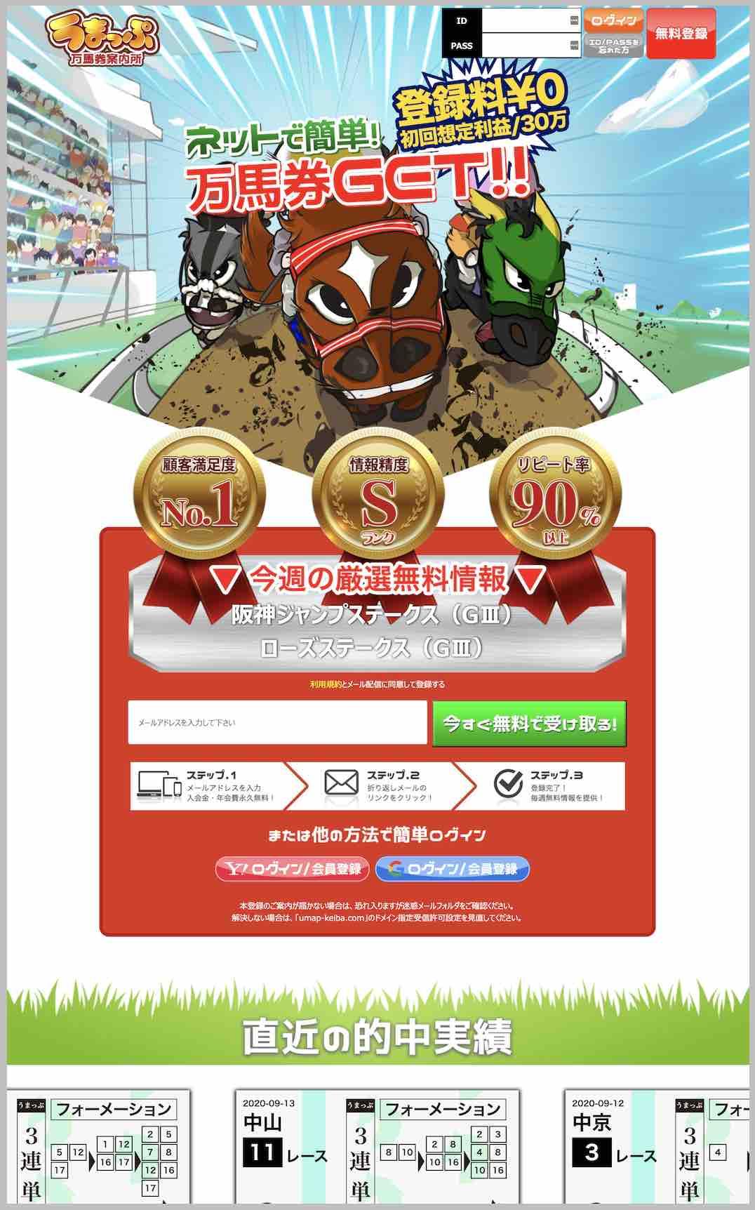 うまっぷという競馬予想サイトの非会員TOPページ