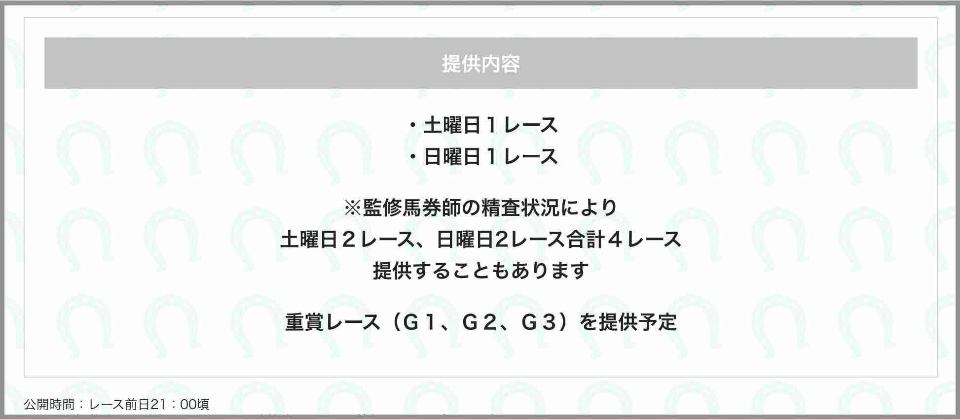 うまっぷという競馬予想サイトの無料予想(無料情報)
