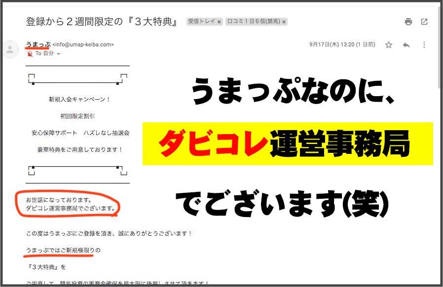 うまっぷという競馬予想サイトなのにダビコレ運営事務局からメールw