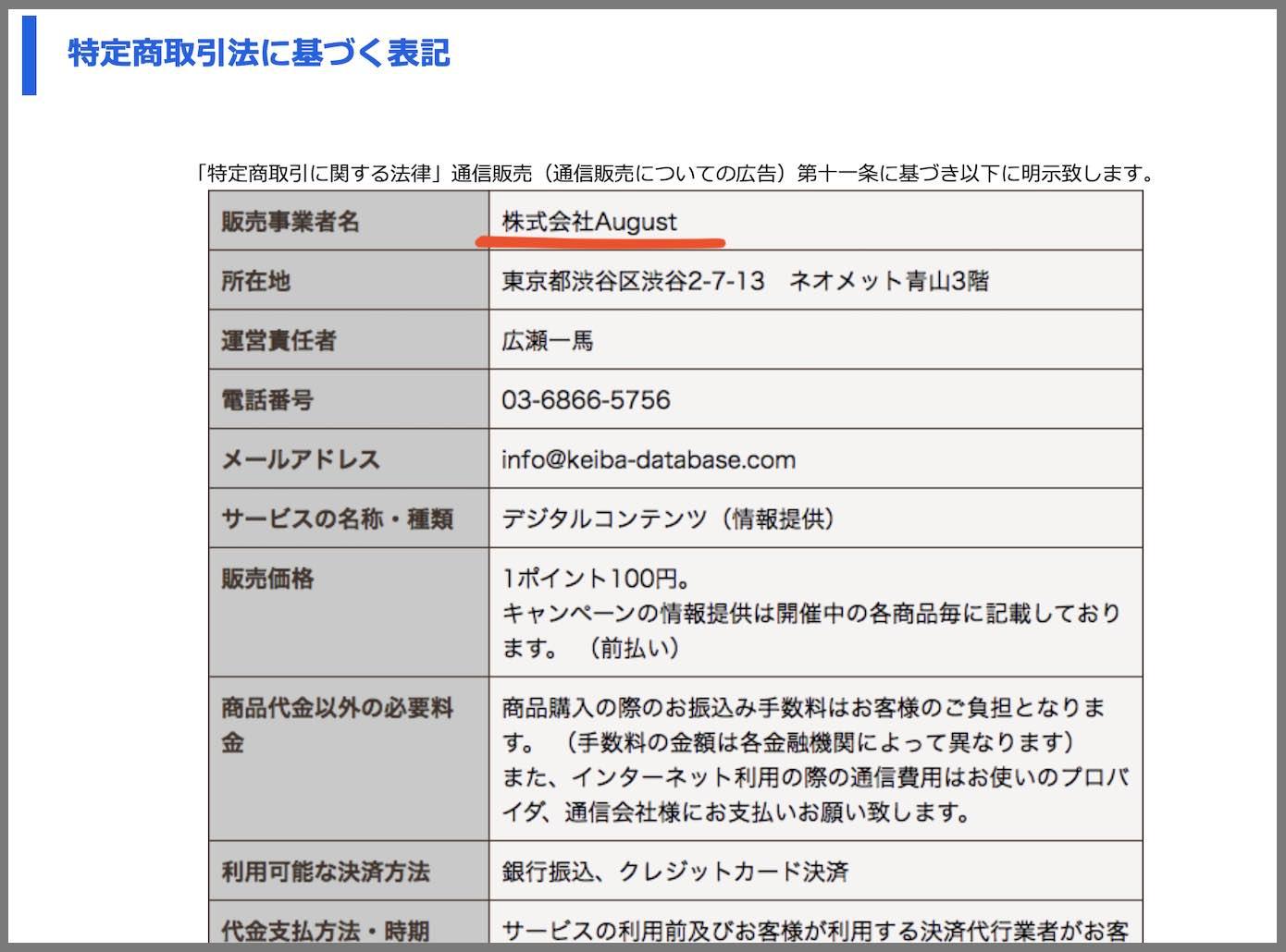 勝ちKEIBA(勝ち競馬)という競馬予想サイトの特商法ページ