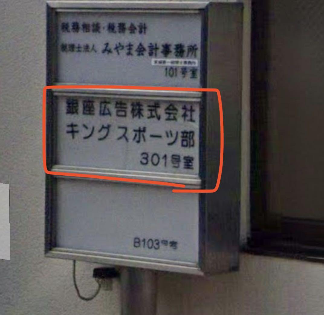 株式会社キングスポーツ銀座広告株式会社?の住所