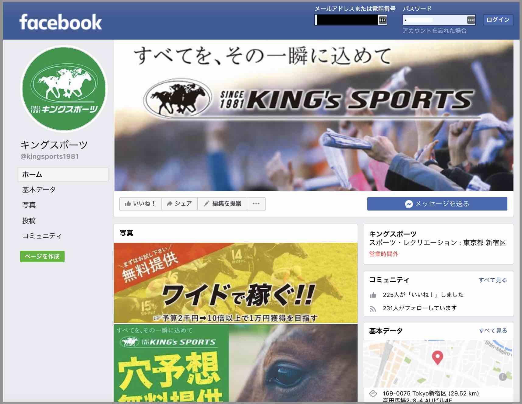 キングスポーツという競馬予想サイトのフェイスブック