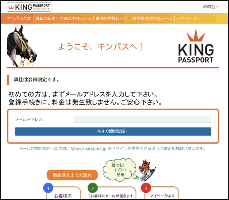 キングスポーツという競馬予想サイトのキングスパスポート
