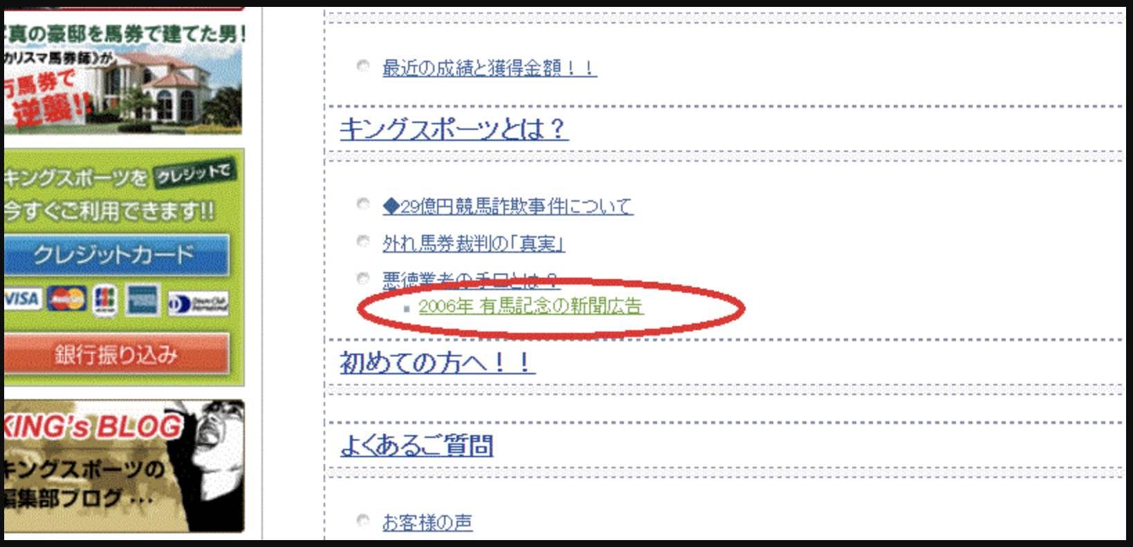 キングスポーツという競馬予想サイトが2006年?