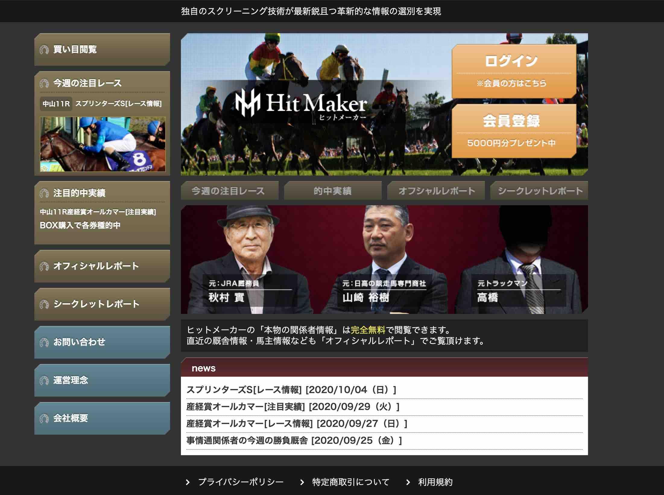 ヒットメーカー(HitMaker)という競馬予想サイトの会員登録前ページ