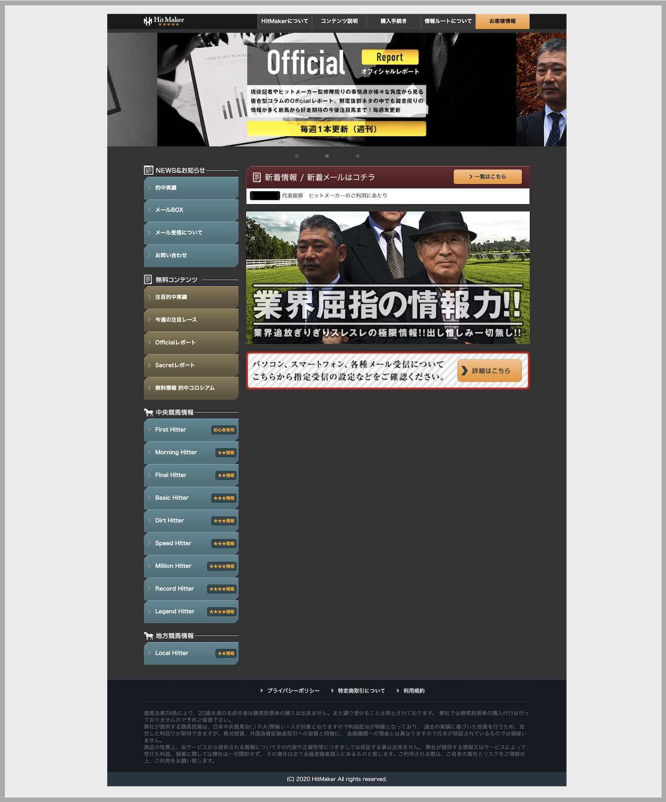 ヒットメーカーという競馬予想サイトの会員ページ