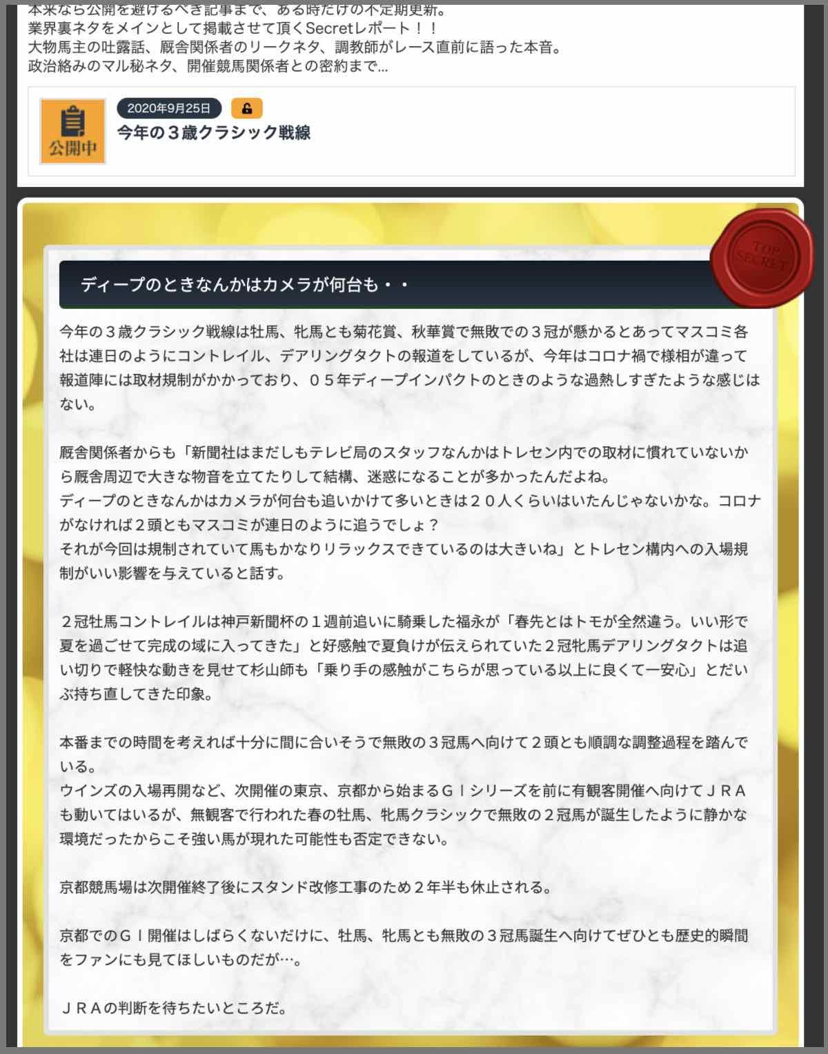 ヒットメーカー(HitMaker)という競馬予想サイトのシークレットレポート