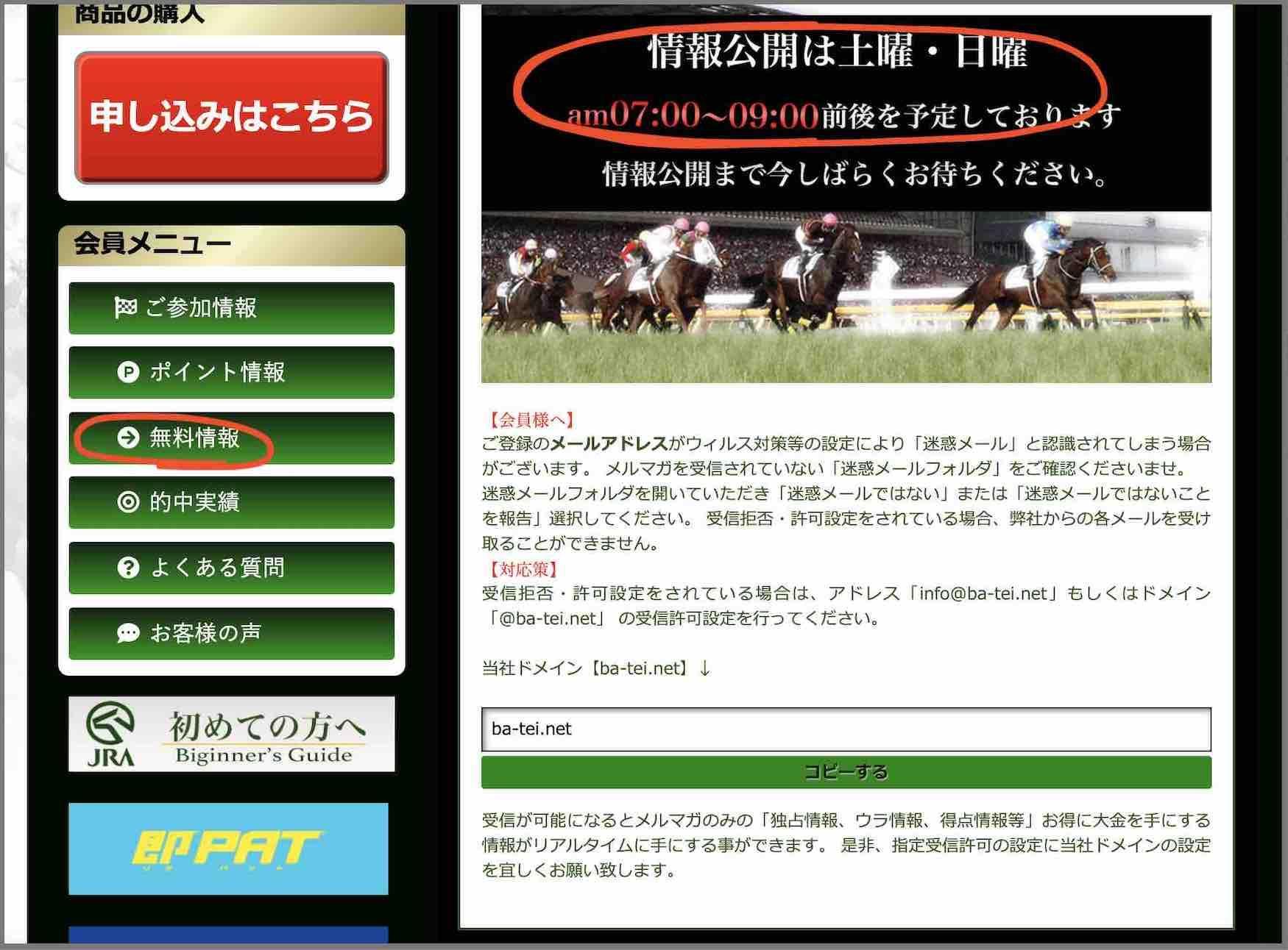 馬蹄という競馬予想サイトの無料予想(無料情報)はまだのようだ
