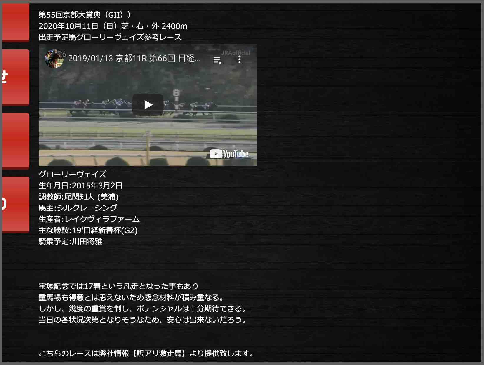 高配当XXXという競馬予想サイトの重賞の危険な人気馬