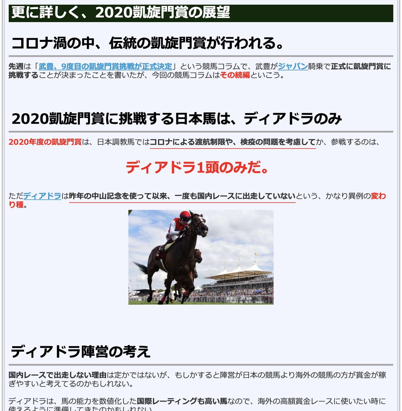 競馬検証.comの競馬コラム「更に詳しく、2020凱旋門賞の展望」