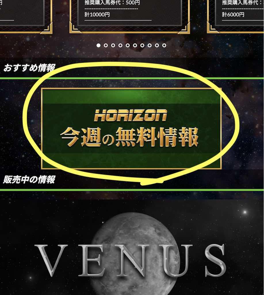 ホライズン(HORIZON)という競馬予想サイトの無料予想(無料情報)を確認する